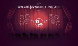 Хип-хоп фестиваль FUNK 2016