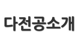 전공학회 다전공소개