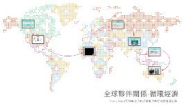 全球夥伴關係-循環經濟