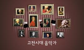 서양 음악사(고전시대)
