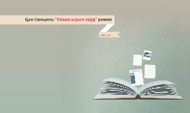 """Цао Сюцен """"Улаан асрын зүүд"""" роман"""