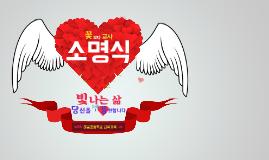 복사본 - Copy of Valentine's Day Prezi Template