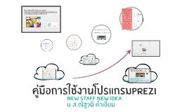 Copy of คู่มือการใช้งานโปรแกรม Prezi