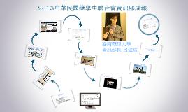 2013中華民國藥學生聯合會資訊部成報