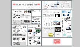 Copy of 미디어 기능과 문화 변화 사례