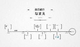 私とコンピュータの歴史 作成者: Noriyuki KOIKE