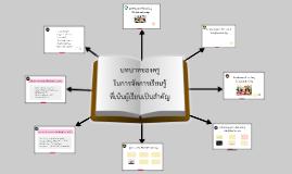 Copy of บทบาทของครูในการจัดการเรียนรู้ที่เน้นผู้เรียนเป็นสำคัญ