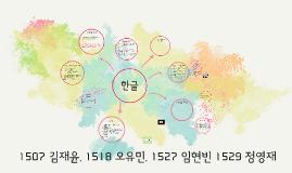 Copy of 한글
