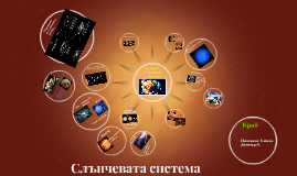 Copy of Планети в Слънчевата система