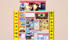 Copy of 廣告展 第11組 廣富號