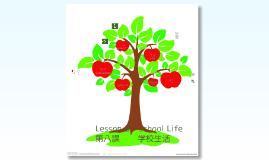 中文听说读写-第八课-学校生活