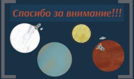 Дорога в космос!