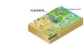 환경부-청춘환담 (환경일자리) (공개)