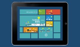 e-learning #2: SNS와 App을 활용한 스마트 교수법