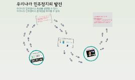 2017 고2사회 1-3. 우리나라 민주정치의 발전