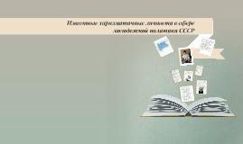 Отчет по производствнной практике by Вагиф Капалов on prezi Известные харизматичные личности в сфере молодежной политики