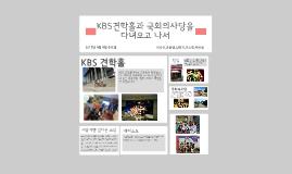 KBS 견학홀과 국회의사당을 다녀와서