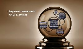 Copy of Copy of Copy of Зорилго тавих онол
