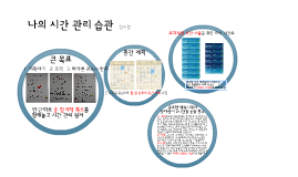 나의 시간 관리 습관 - 지원자 김수경