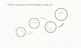 차세대 e-Navigation 항해/관제 솔루션 (ASM 2.0)