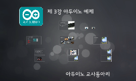 아두이노 동아리3