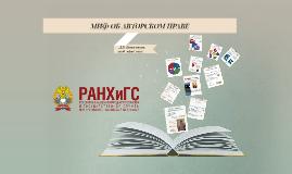 Copy of Развитие института свободного использования
