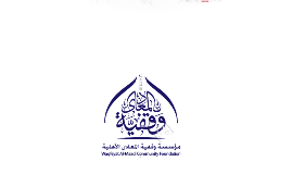 Waqfeya Arabic Prezi, 2017