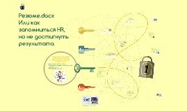 Резюме.docx