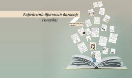 Copy of Еврейский брачный договор (ктуба)