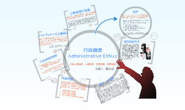 administrative ethics