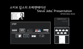스티브 잡스의 프레젠테이션 Steve Jobs' Presentation