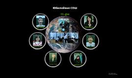 визитка команды 5D_effekt Юбилейной СОШ