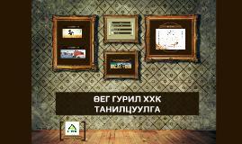Copy of Өег гурил ХХК