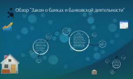 """Обзор """"Закон о банках и банковской деятельности"""""""