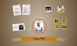 Tatoo 타투