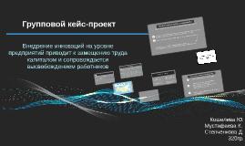 В недрение инноваций (технико-технологических, организационн