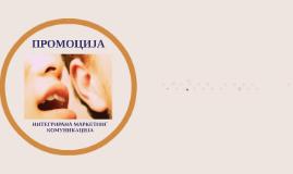 ПРОМОЦИЈА - Интегрирана маркетинг комуникација