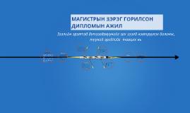 Copy of МАГИСТРЫН ЗЭРЭГ ГОРИЛСОН ДИПЛОМЫН АЖИЛ