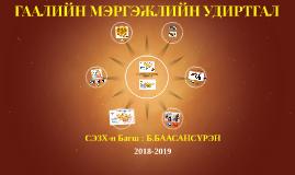 Copy of ГААЛИЙН МЭРГЭЖЛИЙН УДИРТГАЛ