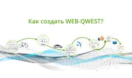 Как создать WEB-QWEST?