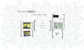 Web Art作業報告