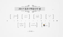 2017 목포시 체육인의 밤