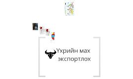 Copy of ОУХ илтгэл