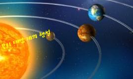 우리 태양계의 행성