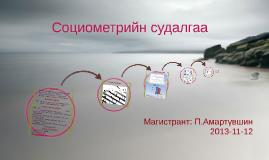 Copy of Социометрийн судалгаа