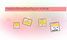การเริ่มต้นใช้งานเพื่อขอที่อยู่จาก Hotmail