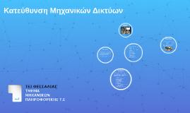 Κατεύθυνση Μηχανικών Δικτύων - TEILAR