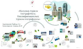 «Қалалық туризм географиясы. Квалификациялық туризм географи