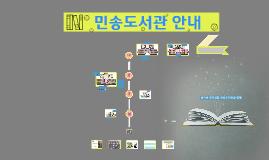 복사본 - 민송도서관 안내