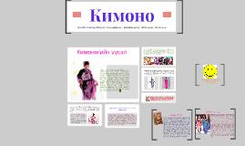 Copy of Кимоно